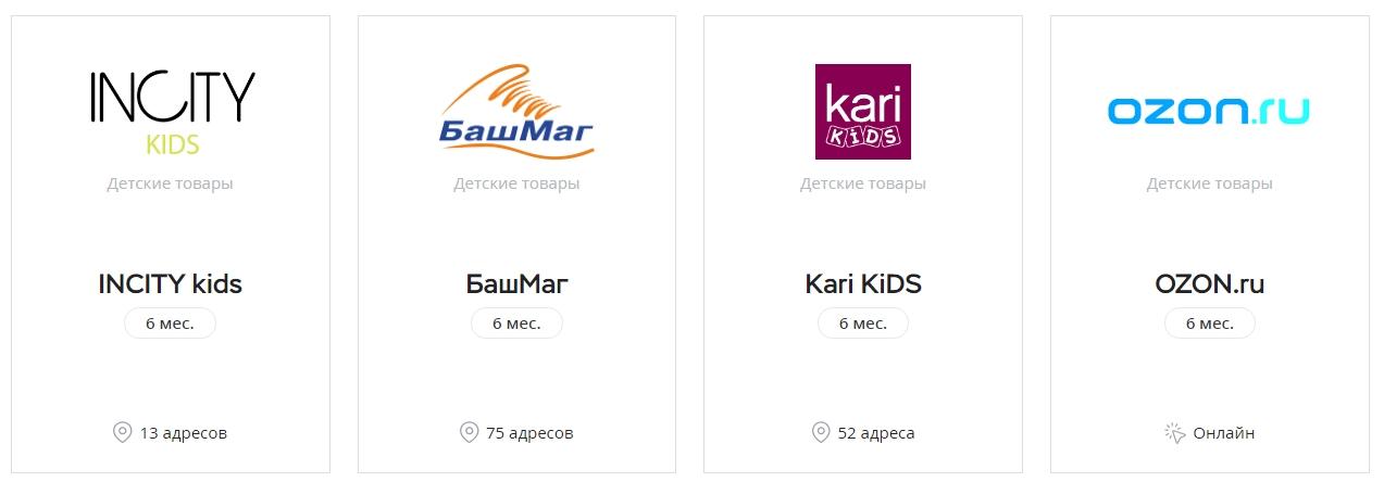 Магазины партнеры с детскими товарами