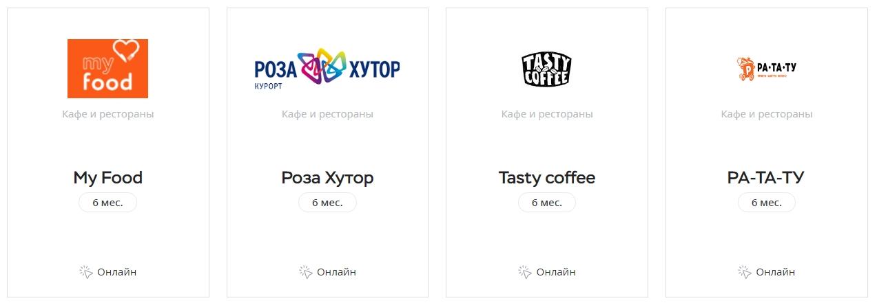 Партнеры в категории Кафе и рестораны