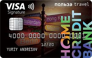 Дебетовая карта Польза Travel Хоум Кредит Банка