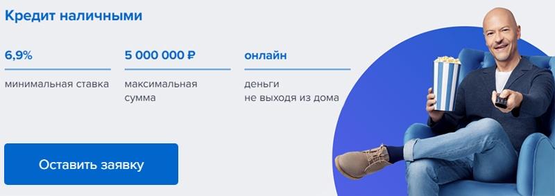 Заполнить заявку на кредит наличными в Газпромбанке