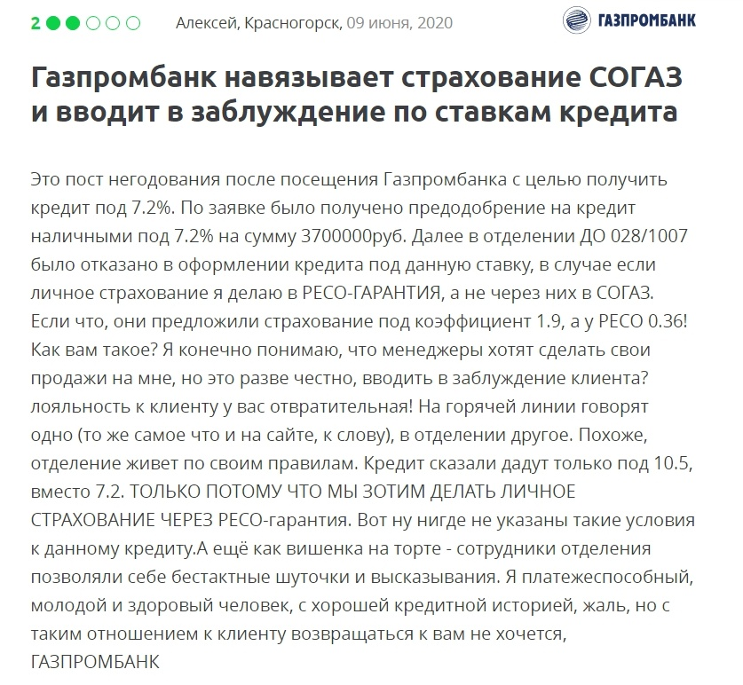 Отзыв 1 о кредите наличными на любые цели от Газпромбанка