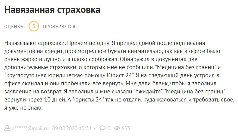 Отзыв клиента Газпромбанка о кредите наличными на любые цели