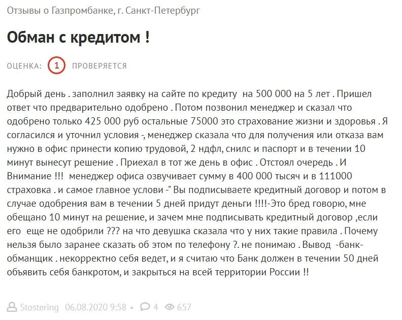 Отзыв 5 о кредите, взятом в Газпромбанке