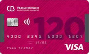 Кредитная карта с большим кредитным лимитом, долгим льготным периодом и кэшбэком Хочу Больше банка УБРиР