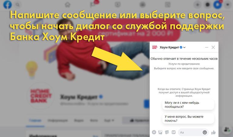 Горячая линия банка Хоум Кредит в социальной сети Фейсбук