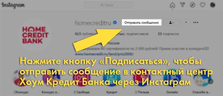 Линия поддержки клиентов Хоум Креди Банка в Инстаграме