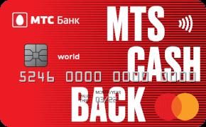 Универсальная карта МТС банка MTS Cashback с большим беспроцентным периодом