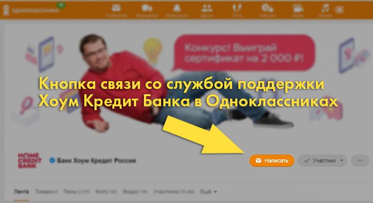 Написать в поддержку Хоум Кредит Банка через Одноклассники