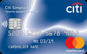 Кредитная карта с длинным беспроцентным периодом Ситибанка