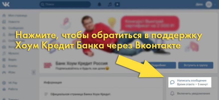 Кнопка связи со службой поддержки Хоум Кредит Банка через социальную сеть Вконтакте