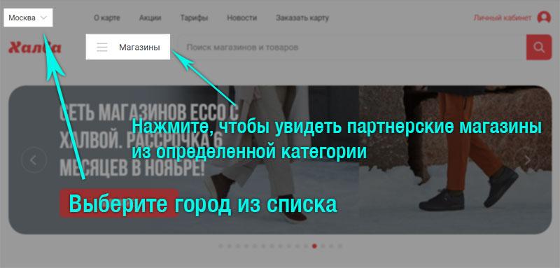 Как посмотреть партнеров карты Халва Совкомбанка
