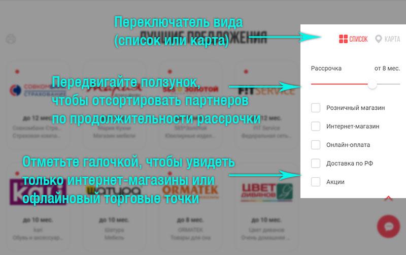 Сортировка списка партнеров карты Халва по критериям
